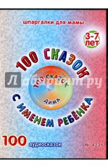 100 сказок с именем ребенка. Дима (DVD)