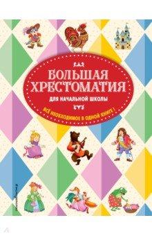 Купить Большая хрестоматия для начальной школы, Эксмодетство, Сборники произведений и хрестоматии для детей