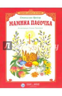 Мамина пасочка тростникова е воскресение христово