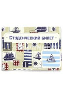 """Обложка для студенческого """"Кораблики"""" (042002обл206007) Символик"""