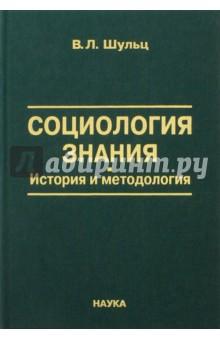 Социология знания. История и методология