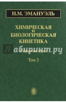 Химическая и биологическая кинетика. В 2-х томах. Том 2