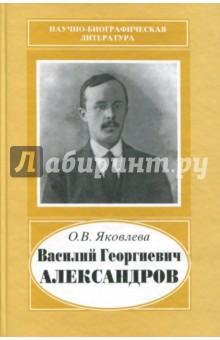 Василий Георгиевич Александров, 1887-1963 сергей георгиевич александров записки механика чумикана page 3