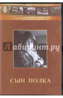Сын полка (DVD) дом напротив dvd