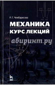 Механика. Курс лекций. Учебное пособие