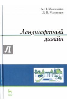 Ландшафтный дизайн. Учебное пособие л в доровских древнегреческий язык учебное пособие