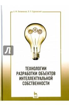 Технологии разработки объектов интеллектуальной собственности. Учебное пособие надежность технических систем учебное пособие