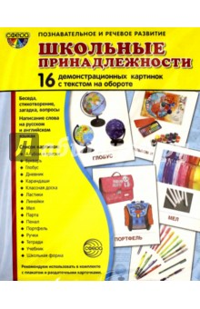 Демонстрационные картинки Школьные принадлежности (173х220) школьные краски
