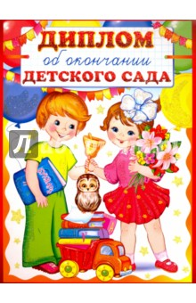 Диплом об окончании детского сада (двойной) (ШД-9362)