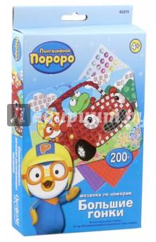 Pororo. Мозаика самоклеящаяся по номерам Большие гонки (02273) посуда для детей pororo 19900