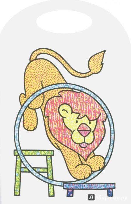 Иллюстрация 1 из 16 для Водные раскраски. Цирк | Лабиринт - книги. Источник: Лабиринт