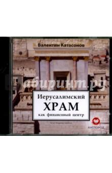 Иерусалимский храм как финансовый центр (CDmp3) cd аудиокнига катасонов в ю иерусалимский храм как финансовый центр мр3 кислород