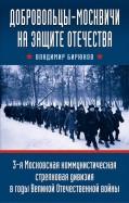 Добровольцы-москвичи на защите Отечества. 3-я Московская коммунистическая стрелковая дивизия в годы