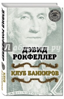 Клуб банкиров рокфеллер джон дэвисон как я нажил 500 000 000 мемуары миллиардера