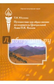 Путешествие как образ жизни. Исследователь Центральной Азии П. К. Козлов от Лабиринт