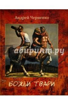 Черненко Андрей Григорьевич » Божьи твари