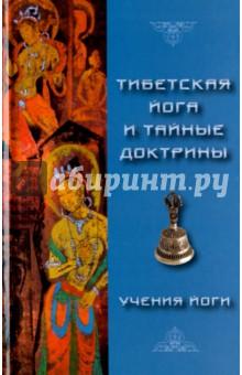 Тибетская Йога и Тайные Доктрины. Том 2. Учения Йоги