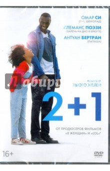 Zakazat.ru: 2+1 (DVD). Желен Хьюго