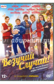 Везучий случай (DVD) билет на поезд с екатеринбурга до ижевска