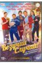 Везучий случай (DVD). Самгин Роман