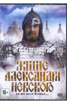 Житиё Александра Невского (DVD) дни и ночи нашествие dvd