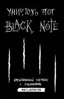 Уничтожь этот Black Note. Креативный скетчбук с заданиями black note