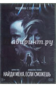 Zakazat.ru: Найди меня, если сможешь (DVD). Уэдон Зак
