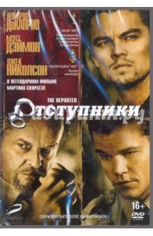 Отступники (DVD)