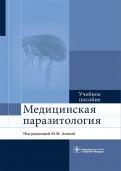 Медицинская паразитология. Учебное пособие для ВУЗов