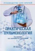 Практическая пульмонология. Руководство для врачей