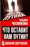 Что оставит нам Путин. 4 сценария для России