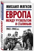 Европа между Рузвельтом и Сталиным. 1941-1945 гг.