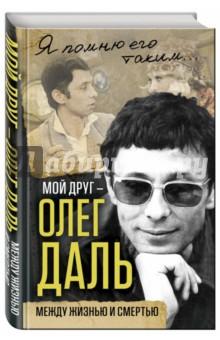 Мой друг - Олег Даль. Между жизнью и смертью