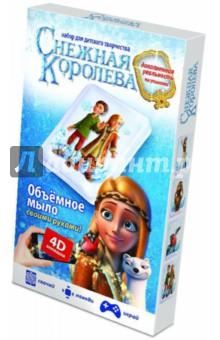 Акварельное мыло Кай и Герда. Снежная королева (403104) основа для мыла украина оптом