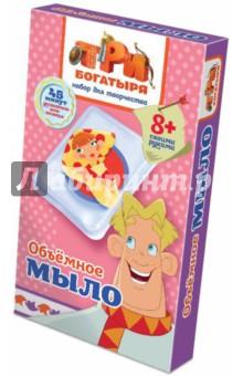 Мыло акварельное Три богатыря. Любава (402103) набор для изготовления мыла инновации для детей мыльная мастерская тропический микс 744