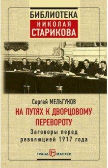 На путях к дворцовому перевороту мельгунов с мартовские дни 1917 года