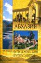 Обложка Абхазия