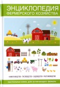 Энциклопедия фермерского хозяйства
