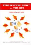 Привлечение денег по фэн-шуй. Практическое пособие для достижения материального благополучия