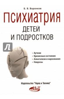 Психиатрия детей и подростков б у корбюратор на рено 19 в москве