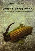 Семена разрушения. Тайная подоплека генетических манипуляций