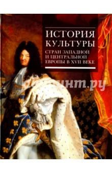 История культуры стран Западной и Центральной Европы в XVII веке история зарубежной литературы xvii века