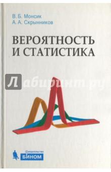 Вероятность и статистика. Учебное пособие