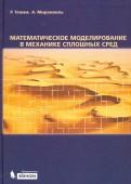 Математическое моделирование в механике сплошных сред