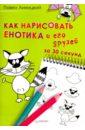 Линицкий Павел Как нарисовать енотика и его друзей за 30 секунд