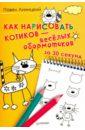 Линицкий Павел Как нарисовать котиков - весёлых обормотиков за 30 секунд