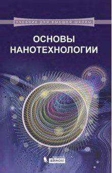 Основы нанотехнологии. Учебник в неволин зондовые нанотехнологии в электронике
