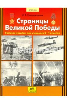 Страницы Великой Победы. Учебное пособие для учащихся 2-4 классов