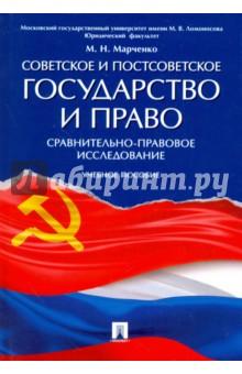 Советское и постсоветское государство и право. Сравнительно-правовое исследование. Учебное пособие от Лабиринт