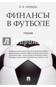 Финансы в футболе. Учебник от Лабиринт